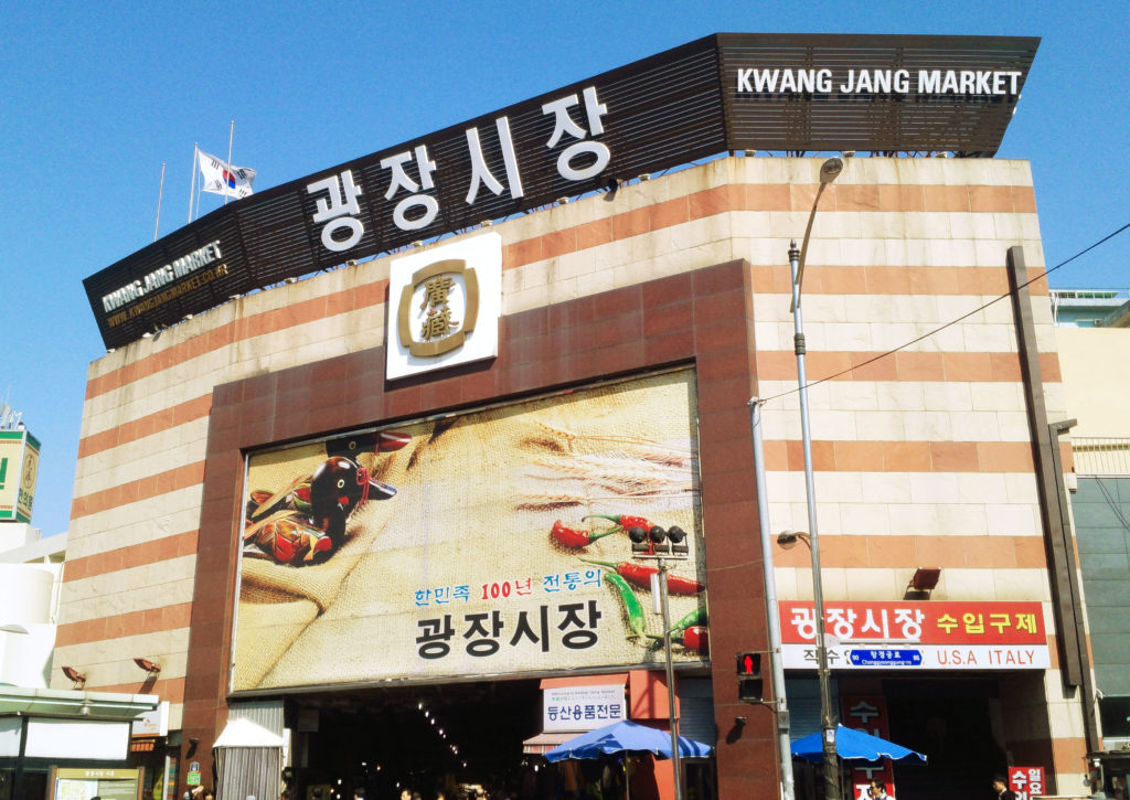gwangjang_market_mainentrance
